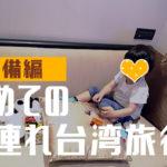 格安飛行機LCCと日本人向けホテルの手配【3歳子連れ台湾旅行】03