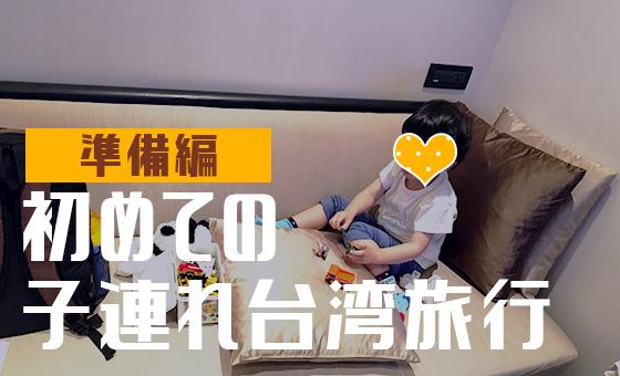 30代夫婦と幼児の初めて海外旅行【3歳子連れ台湾旅行】01