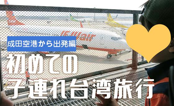 成田空港のチェックインカウンター【3歳子連れ台湾旅行】05