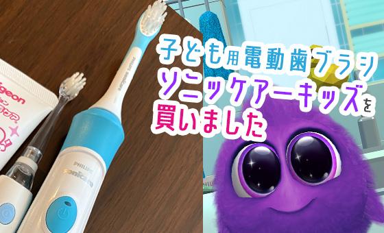 子ども用電動歯ブラシ ソニッケアーキッズを買いました