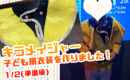 キラメイジャー子ども用衣装を作りました。1/2(準備編)