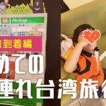 3歳子連れ台湾旅行ブログ-007-1日目:台北桃園空港でトラブル!台北MRTと台湾タクシー
