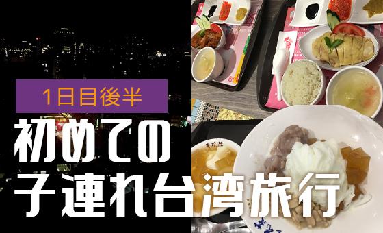 シーザーメトロ台北ホテル到着!夜の台湾で初夕食【3歳子連れ台湾旅行】08