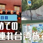 台北市立動物園と梅子餐廳で美味しい夕食【3歳子連れ台湾旅行】09