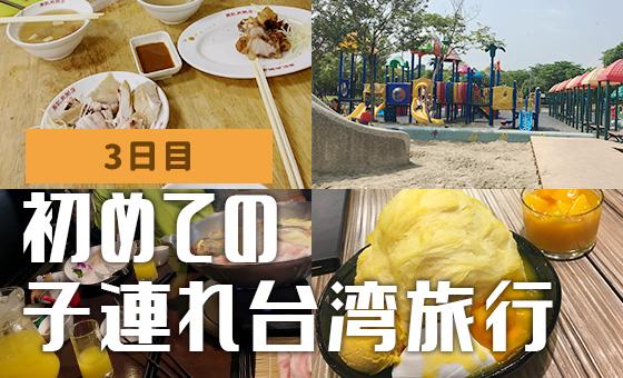 無老鍋で美味しい高級火鍋&プールで水遊び【3歳子連れ台湾旅行】11