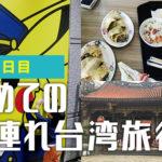 達人豆漿大王でローカル朝食&日本へ帰国【3歳子連れ台湾旅行】12