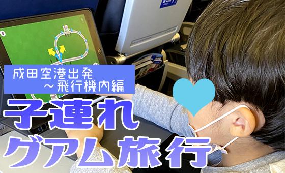 成田空港出発!飛行機内での過ごし方【4歳子連れグアム旅行】03