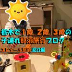 栃木で1歳2歳3歳の子連れ那須旅行ブログ(エピナール那須 紹介編)