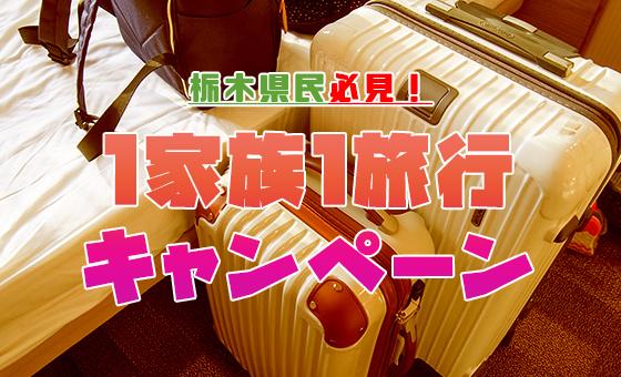 栃木県民必見! 1家族1旅行キャンペーン(新型コロナ対策)