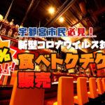 宇都宮市民必見!! 新型コロナ対策飲食券 食べトクチケット販売(最大50%付与)