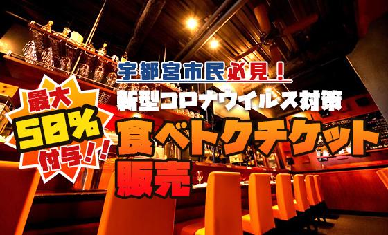 宇都宮市に食べトクチケット飲食券が販売される