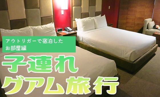 アウトリガーホテルで宿泊した部屋【4歳子連れグアム旅行】06