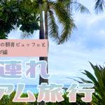 ホテル朝食ビュッフェとプール海遊び【4歳子連れグアム旅行】07