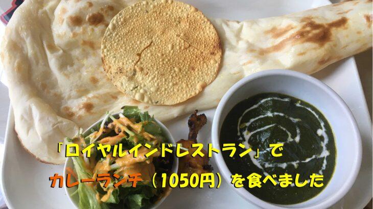 「ロイヤルインドレストラン」でカレーランチ(1050円)を食べました(宇都宮市御幸ヶ原)