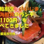 「鮨割烹 いいじま」で海鮮丼のランチ(1100円)を食べてきました(宇都宮市竹林)