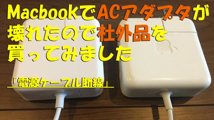 MacbookでACアダプタのコードが壊れたので社外品を買ってみました(電源ケーブル断線)