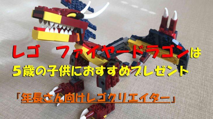 レゴ ファイヤードラゴンは5歳の子供におすすめプレゼント(年長さん向けレゴクリエイター)