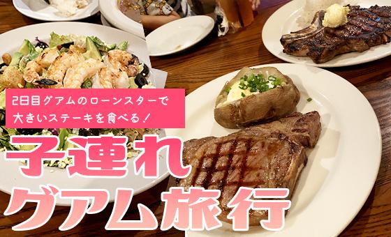 グアムのローンスターステーキハウスで美味しいディナー【4歳子連れグアム旅行】09