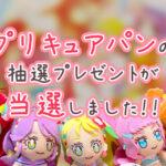 【トロピカル~ジュ!プリキュア】プリキュアパン抽選プレゼント☆シールフォルダご紹介