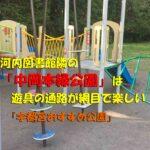 河内図書館隣の「中岡本緑公園」は遊具の通路が網目で新しく子供も楽しい(宇都宮おすすめ公園)