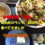 「中華料理 阿Q」で焼肉丼のランチ(800円)を食べてきました(那須塩原市南郷屋)