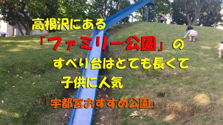 高根沢にある「ファミリー公園」のすべり台はとても長くて子供に人気(宇都宮おすすめ公園)