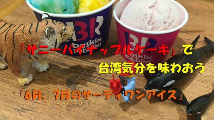 「サニーパイナップルケーキ」で台湾気分を味わおう(6月、7月のサーティワンアイス)