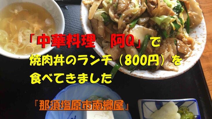 中華料理 阿Qのランチ