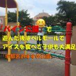 「パイン公園」で遊んだ後はベルモールでアイスを食べて子供も大満足(宇都宮おすすめ公園)