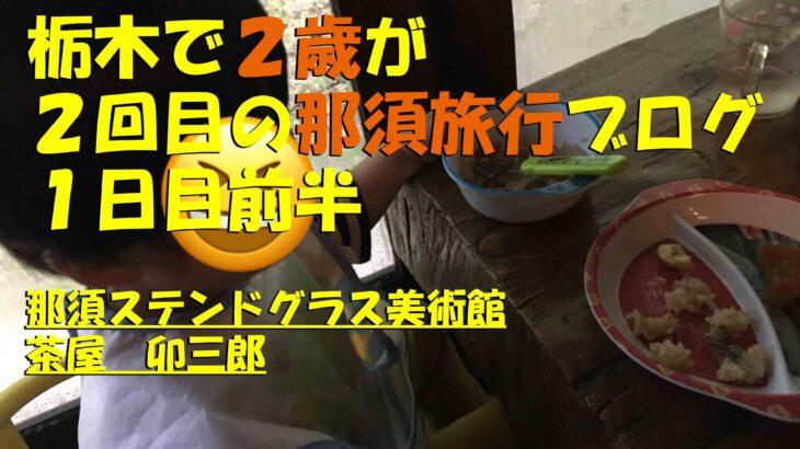 栃木で2歳が2回目の那須旅行1日目前半