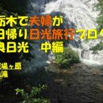 奥日光は夏でも涼しい!戦場ヶ原を抜けた先には巨大な湯滝でリフレッシュ(日帰り日光旅行)