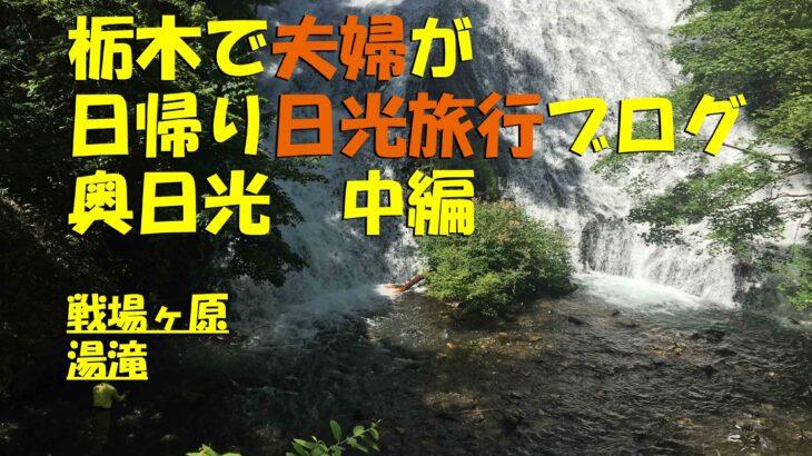 栃木で日帰り日光旅行ブログ奥日光