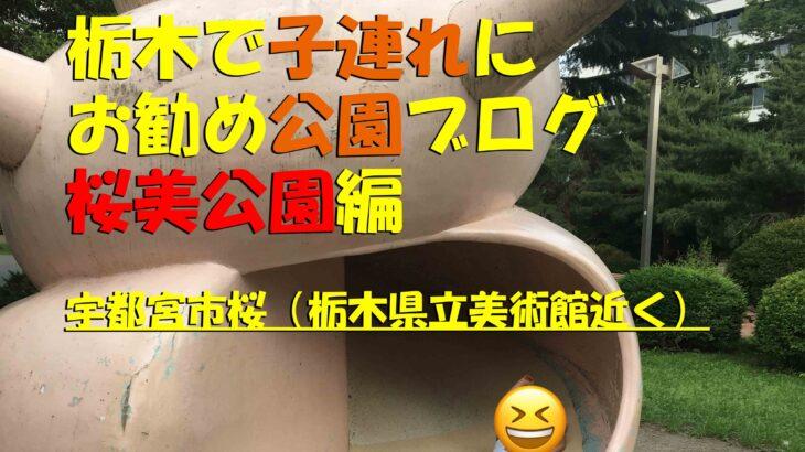 美術館隣の「桜美公園」にある巨大巻貝の滑り台は迫力満点で子供に人気(宇都宮おすすめ公園)