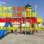 「鶴田おおぞら公園」ならシャトレーゼのアイスが食べられて子供に人気(宇都宮おすすめ公園)